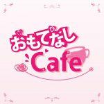 omotenashicafe_logo